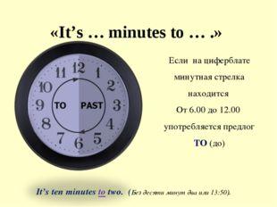 «It's … minutes to … .» Если на циферблате минутная стрелка находится От 6.00