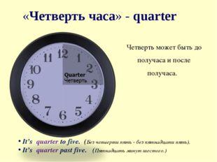 «Четверть часа» - quarter Четверть может быть до получаса и после получаса.