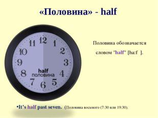 """«Половина» - half Половина обозначается словом """"half"""" [ha:f ].  It's half p"""