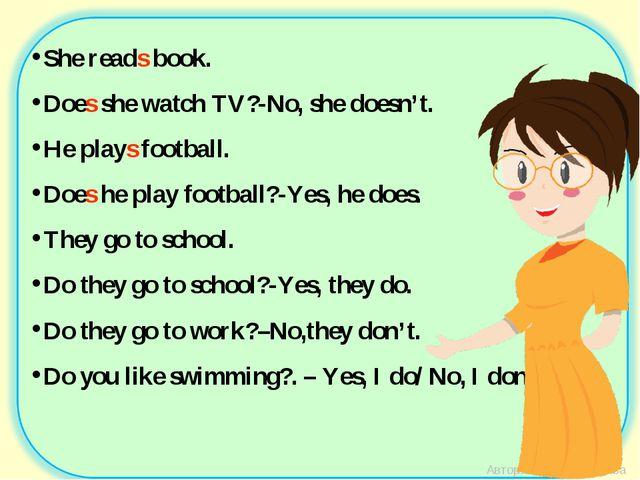 Автор: Е.В. Емельянова She reads book. Does she watch TV?-No, she doesn't. He...