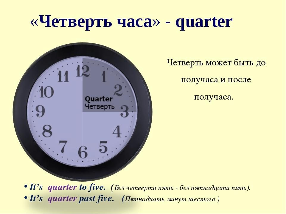 «Четверть часа» - quarter Четверть может быть до получаса и после получаса. ...