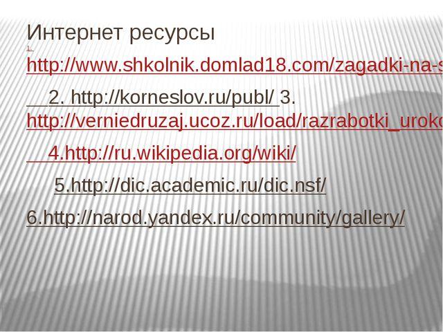 Интернет ресурсы 1. http://www.shkolnik.domlad18.com/zagadki-na-slovarnye-slo...