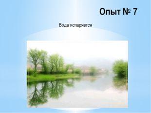 Вода прозрачна без вкуса без запаха бесцветна текуча принимает форму сосуда Р