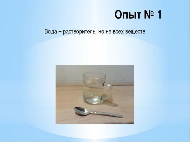 Опыт № 2 Чистая вода не имеет вкуса и запаха