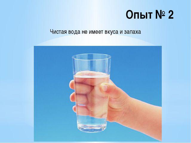 Опыт № 3 Вода обладает свойством текучести