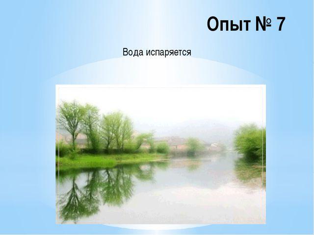 Вода прозрачна без вкуса без запаха бесцветна текуча принимает форму сосуда Р...