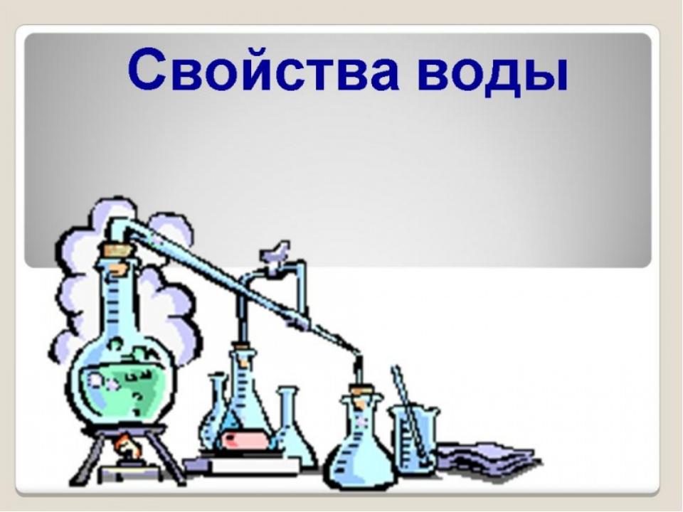 Опыт № 1 Вода – растворитель, но не всех веществ