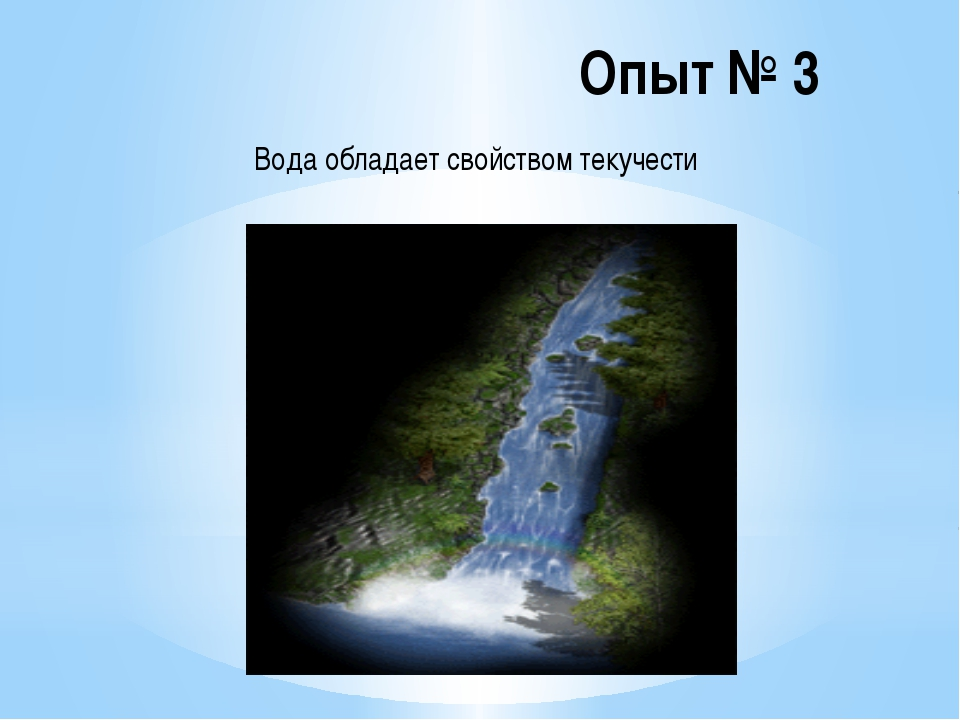 Опыт № 4 Вода принимает форму сосуда