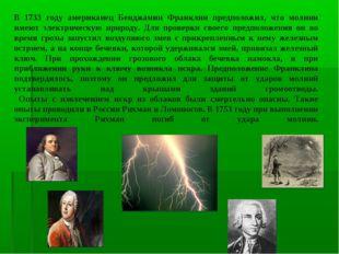 В 1733 году американец Бенджамин Франклин предположил, что молнии имеют элект