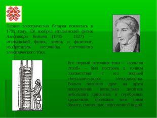 Первая электрическая батарея появилась в 1799 году. Её изобрел итальянский фи