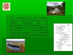 Есть уникальная река под названием Немда, что в переводе с марийского языка о