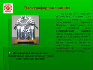 Механический источник тока - механическая энергия преобразуется в электрическ