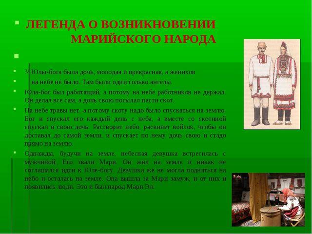 ЛЕГЕНДА О ВОЗНИКНОВЕНИИ МАРИЙСКОГО НАРОДА  У Юлы-бога была дочь, молодая и...