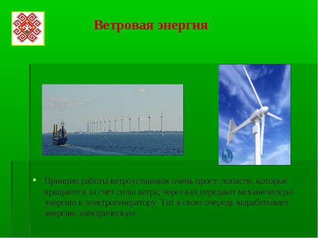 Ветровая энергия Принцип работы ветроустановок очень прост: лопасти, которые...