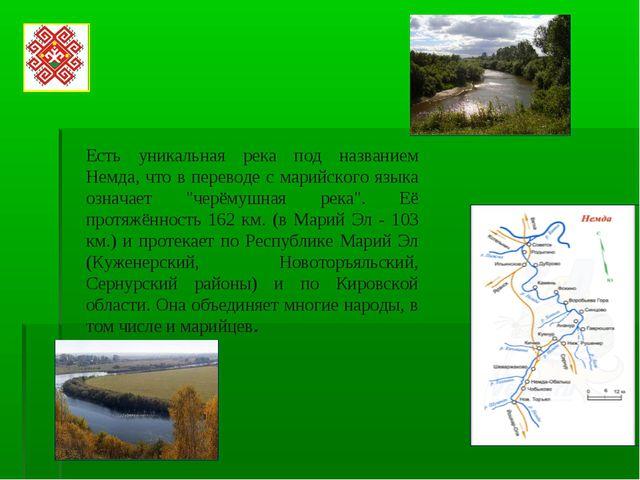 Есть уникальная река под названием Немда, что в переводе с марийского языка о...