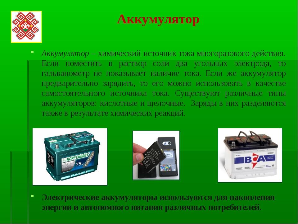Аккумулятор Аккумулятор – химический источник тока многоразового действия. Ес...