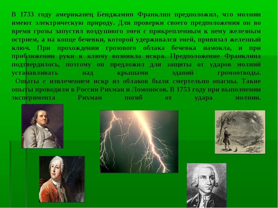 В 1733 году американец Бенджамин Франклин предположил, что молнии имеют элект...