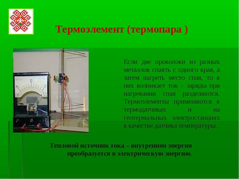Термоэлемент (термопара ) Если две проволоки из разных металлов спаять с одно...