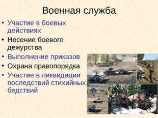 Военная служба Участие в боевых действиях Несение боевого дежурства Выполнени