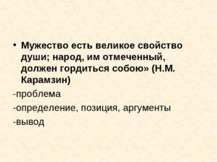 Мужество есть великое свойство души; народ, им отмеченный, должен гордиться с
