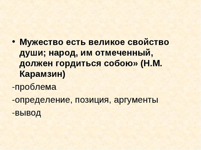 Мужество есть великое свойство души; народ, им отмеченный, должен гордиться с...
