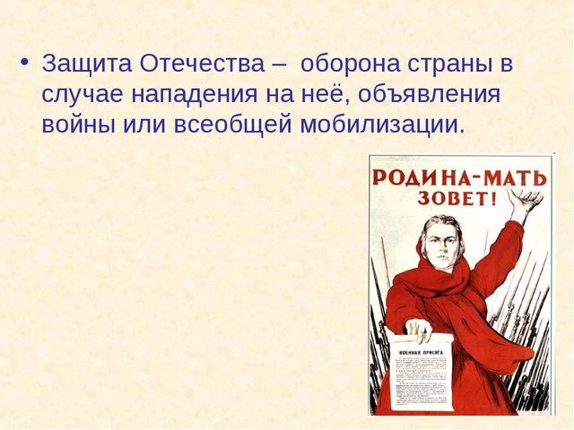 Защита Отечества – оборона страны в случае нападения на неё, объявления войны...