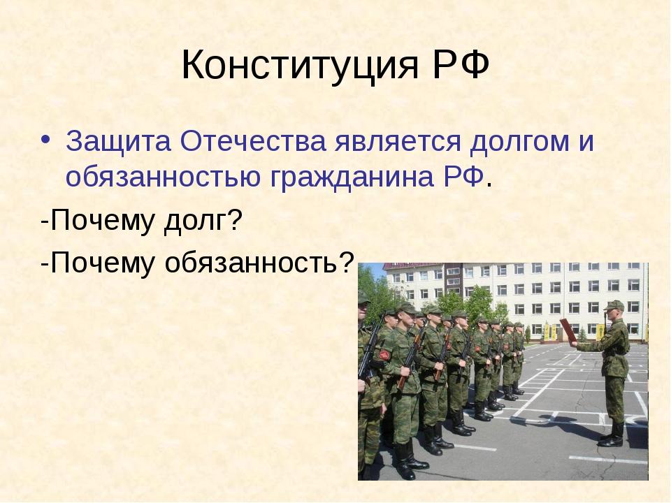 Конституция РФ Защита Отечества является долгом и обязанностью гражданина РФ....