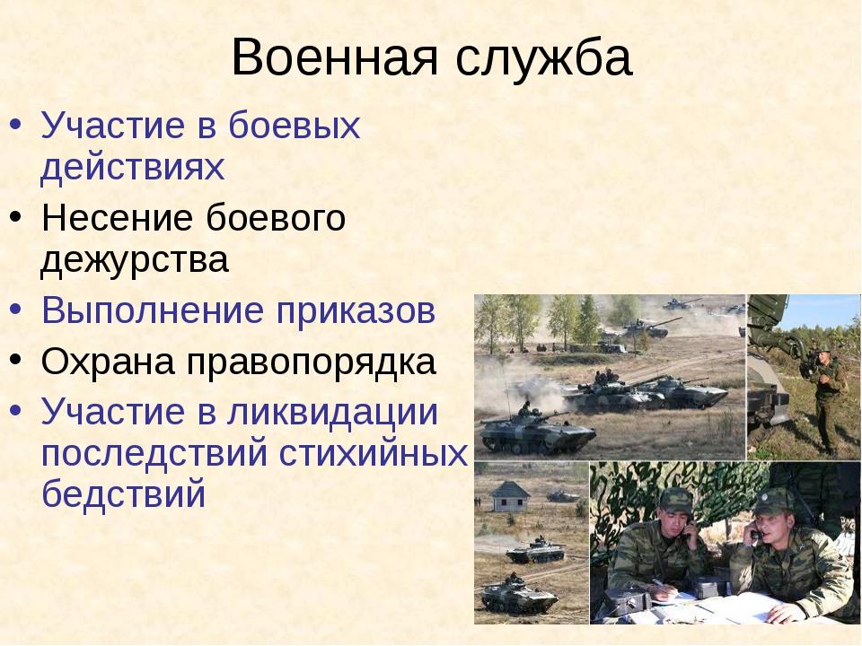 Военная служба Участие в боевых действиях Несение боевого дежурства Выполнени...