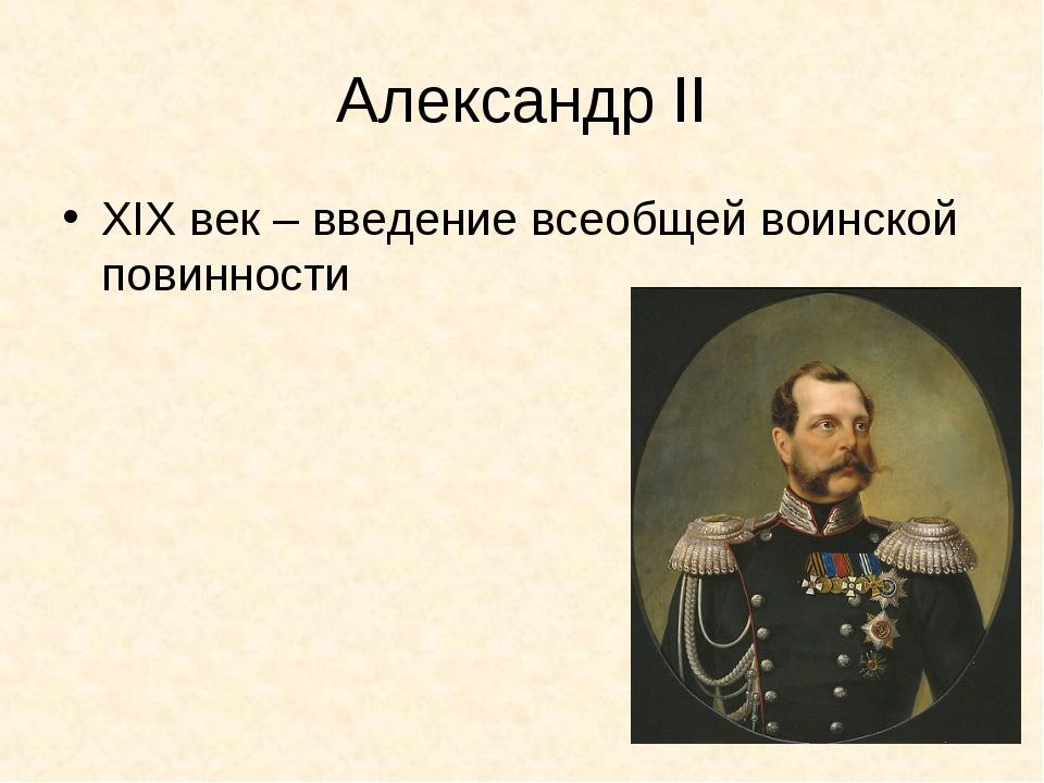 Александр II XIX век – введение всеобщей воинской повинности