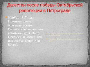 Дагестан после победы Октябрьской революции в Петрограде Ноябрь 1917 года. Пр