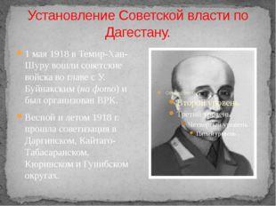 Установление Советской власти по Дагестану. 1 мая 1918 в Темир-Хан-Шуру вошли