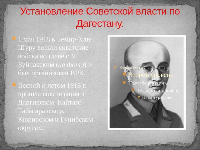 Установление Советской власти по Дагестану. 1 мая 1918 в Темир-Хан-Шуру вошли...