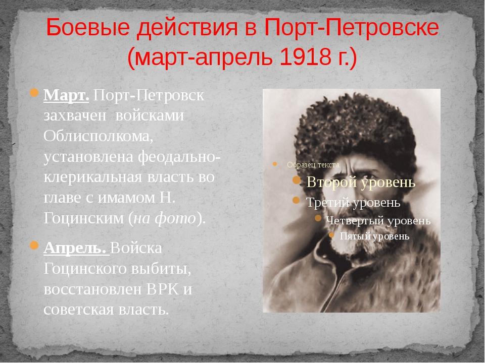 Боевые действия в Порт-Петровске (март-апрель 1918 г.) Март. Порт-Петровск за...