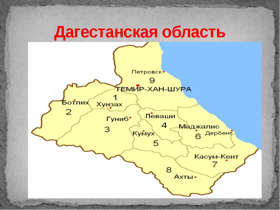 Дагестанская область