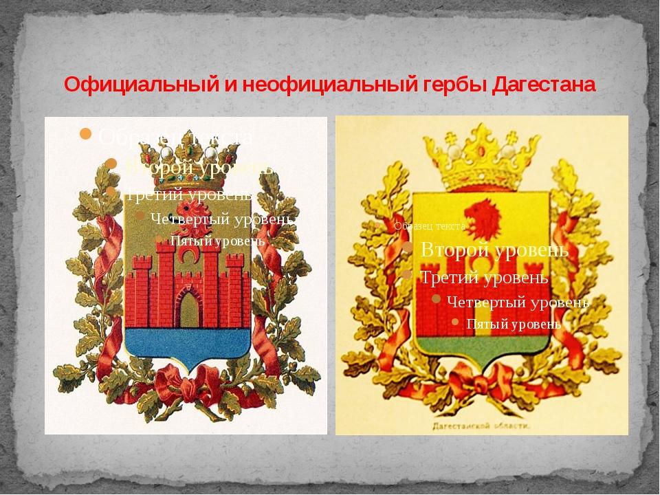 Официальный и неофициальный гербы Дагестана