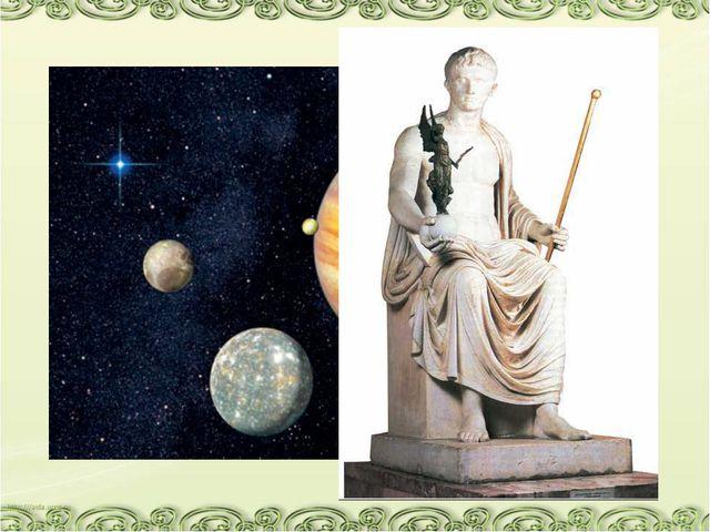 Что обозначает слово «Юпитер»?