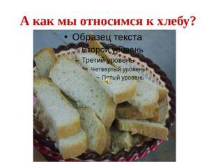 А как мы относимся к хлебу?
