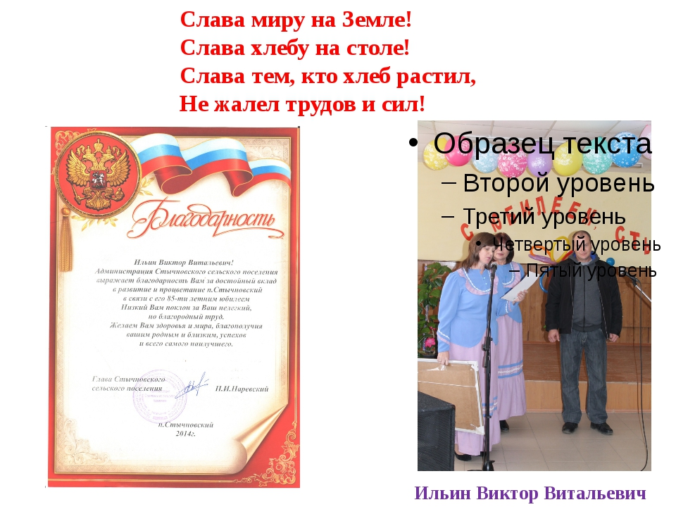Слава миру на Земле! Слава хлебу на столе! Слава тем, кто хлеб растил, Не жал...