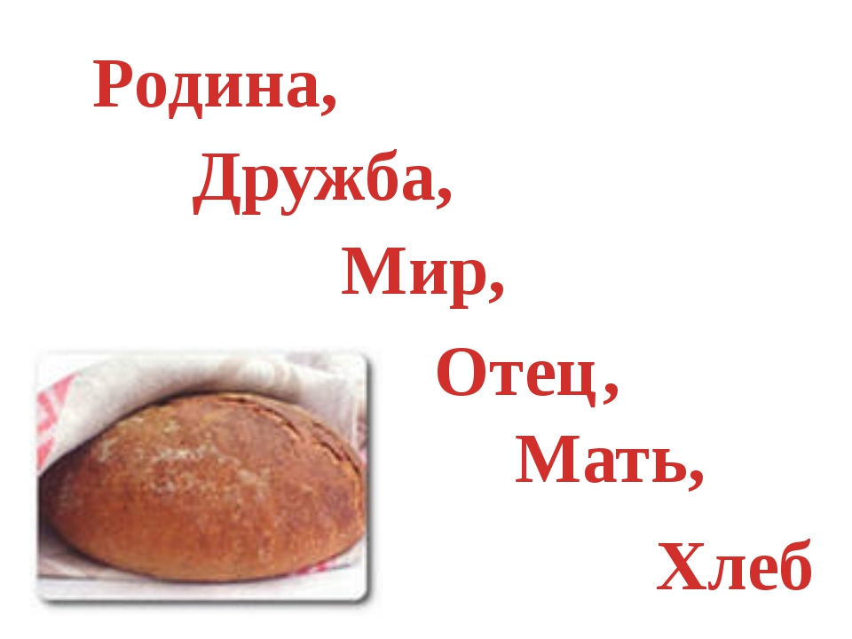 Родина, Дружба, Мир, Отец , Хлеб. Мать,