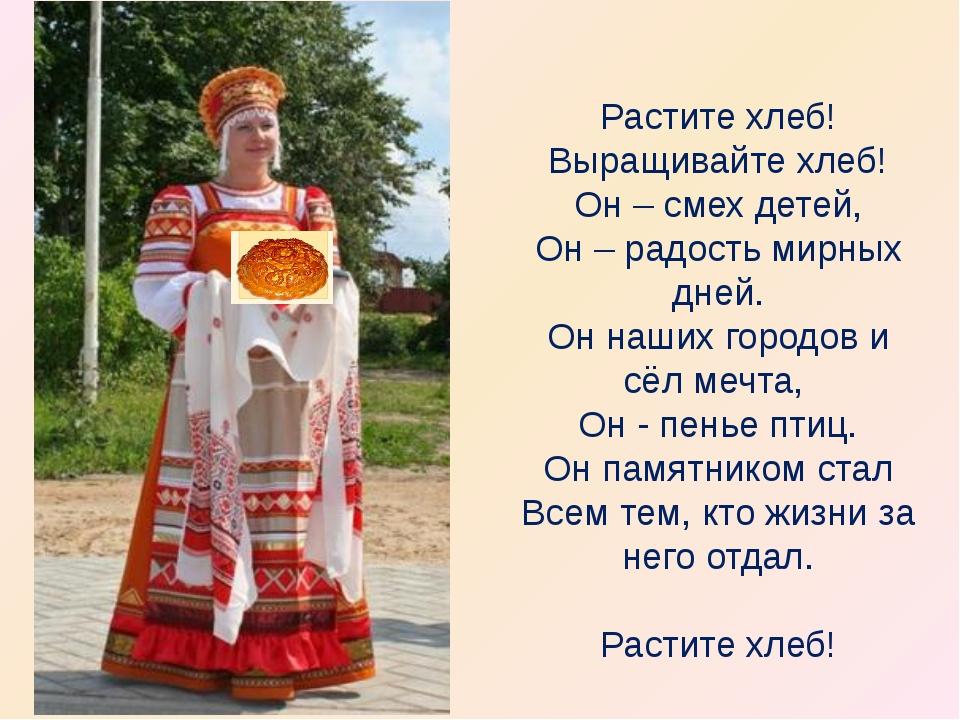 Растите хлеб! Выращивайте хлеб! Он – смех детей, Он – радость мирных дней. О...