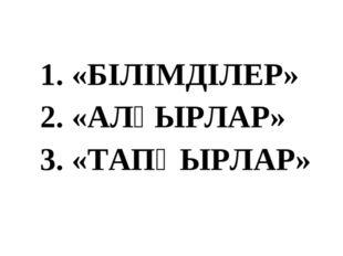 «БІЛІМДІЛЕР» «АЛҒЫРЛАР» «ТАПҚЫРЛАР»