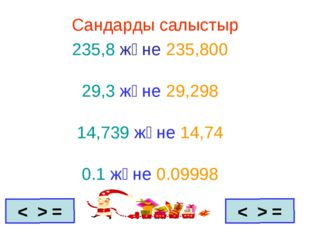 Сандарды салыстыр 235,8 және 235,800 29,3 және 29,298 14,739 және 14,74 0.1 ж