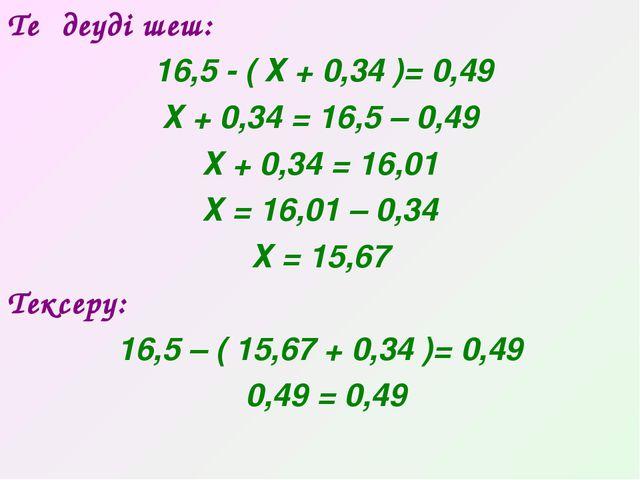 Теңдеуді шеш: 16,5 - ( Х + 0,34 )= 0,49 Х + 0,34 = 16,5 – 0,49 Х + 0,34 = 16,...
