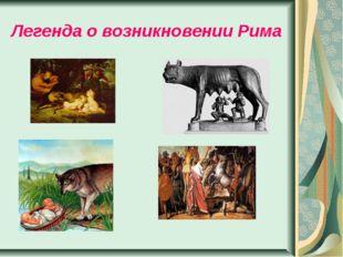 Легенда о возникновении Рима