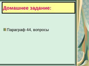 Домашнее задание: Параграф 44, вопросы