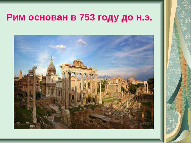 Рим основан в 753 году до н.э.