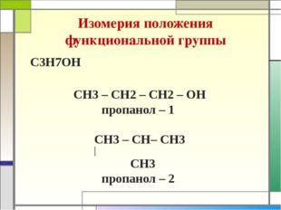 Изомерия положения функциональной группы С3Н7ОН СН3 – СН2 – СН2 – ОН пропано