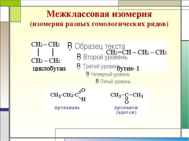 Межклассовая изомерия (изомерия разных гомологических рядов)