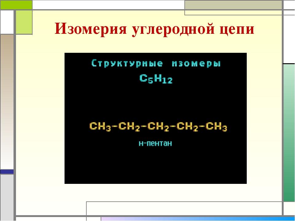 Изомерия углеродной цепи