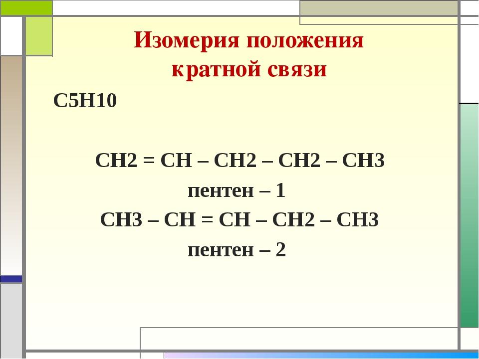Изомерия положения кратной связи С5Н10 СН2 = СН – СН2 – СН2 – СН3 пентен – 1...